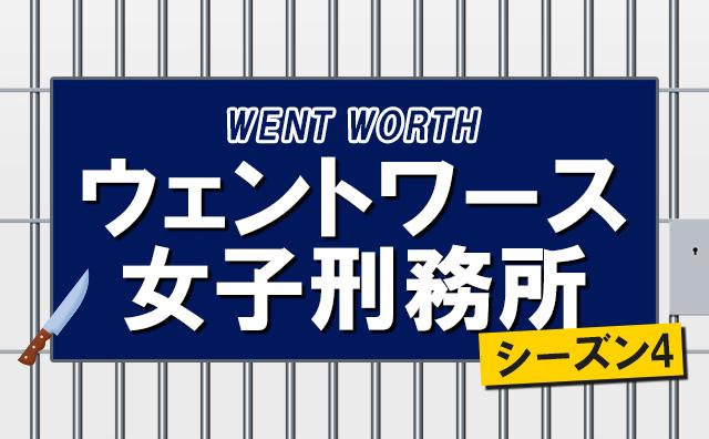 女子 刑務所 ウェントワース ウェントワース女子刑務所シーズン3のあらすじ感想まとめ※ネタバレあり